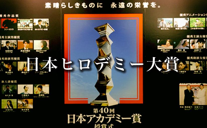日本ヒロデミー大賞