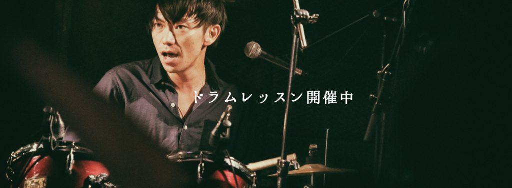 福島有のドラムレッスン随時生徒募集